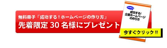 姫路ホームページ制作センター スタッフブログ-プレゼント
