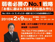 姫路ホームページ制作センター スタッフブログ-2月9日セミナー